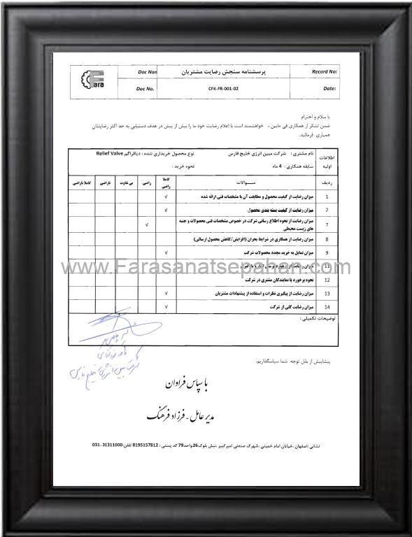 حسن انجام کار شرکت مبین انرژی خلیج فارس