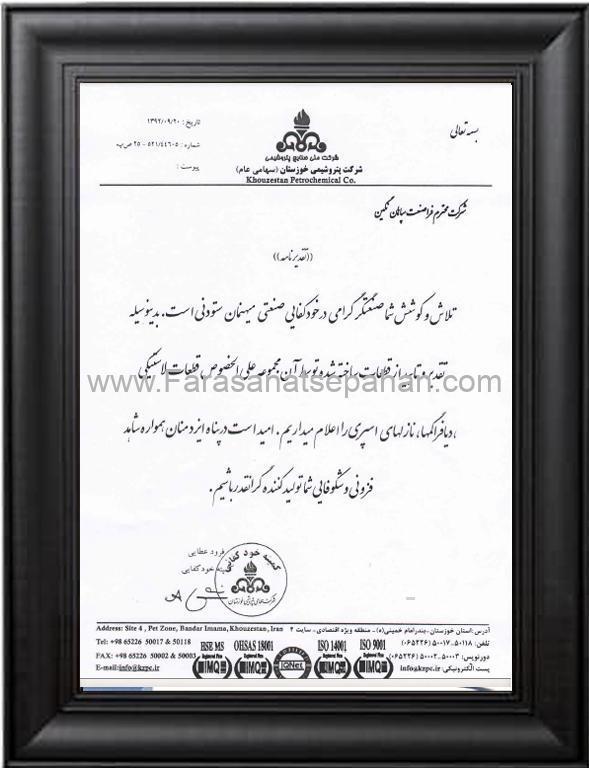 حسن انجام کار پتروشیمی خوزستان